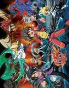 """Bakugan Battle Brawlers"" - Japanese Movie Poster (xs thumbnail)"