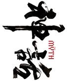 Shen hua - Hong Kong Logo (xs thumbnail)
