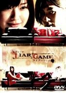 """Liar Game"" - Japanese DVD cover (xs thumbnail)"