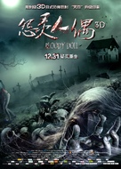 Bloody Doll - Chinese Movie Poster (xs thumbnail)