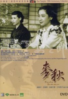 Bakushû - Hong Kong DVD cover (xs thumbnail)