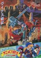 Vinasu senki - Japanese Movie Poster (xs thumbnail)