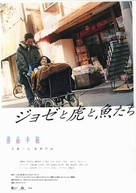 Joze to tora to sakana tachi - Japanese Movie Poster (xs thumbnail)