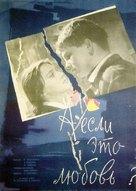 A esli eto lyubov? - Russian Movie Poster (xs thumbnail)
