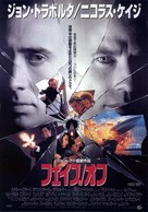 Face/Off - Japanese Movie Poster (xs thumbnail)