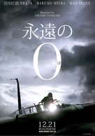 Eien no zero - Japanese Movie Poster (xs thumbnail)