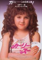 Curly Sue - Japanese Movie Poster (xs thumbnail)