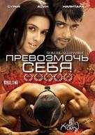 Ghajini - Russian Movie Cover (xs thumbnail)