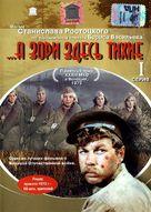 A zori zdes tikhie - Russian DVD cover (xs thumbnail)