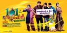 101 Weddings - Indian Movie Poster (xs thumbnail)