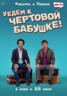 Andiamo a quel paese - Russian Movie Poster (xs thumbnail)