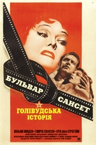 Sunset Blvd. - Ukrainian Movie Poster (xs thumbnail)