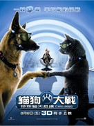Cats & Dogs: The Revenge of Kitty Galore - Taiwanese Movie Poster (xs thumbnail)