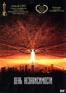 Independence Day - Russian DVD movie cover (xs thumbnail)