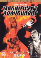 Fei du juan yun shan - DVD cover (xs thumbnail)