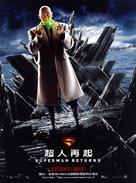 Superman Returns - Taiwanese Movie Poster (xs thumbnail)