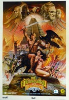 The Beastmaster - Thai Movie Poster (xs thumbnail)