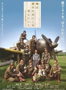 Ore wa, kimi no tame ni koso shini ni iku - Japanese Movie Poster (xs thumbnail)