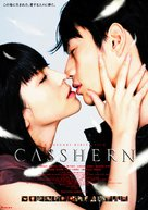 Casshern - Japanese poster (xs thumbnail)