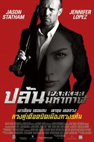 Parker - Thai Movie Poster (xs thumbnail)