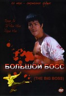 Tang shan da xiong - Russian Movie Cover (xs thumbnail)