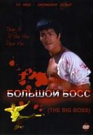 Tang shan da xiong - Russian Movie Cover (xs thumbnail)