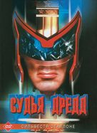 Judge Dredd - Russian DVD cover (xs thumbnail)