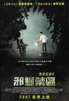 Rogue - Taiwanese Movie Poster (xs thumbnail)