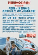 Ford v. Ferrari - South Korean Movie Poster (xs thumbnail)