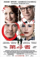 Married Life - Taiwanese Movie Poster (xs thumbnail)