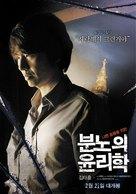 An Ethics Lesson - South Korean Movie Poster (xs thumbnail)