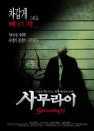 Samouraïs - South Korean Movie Poster (xs thumbnail)