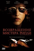 Ripley Under Ground - Russian DVD cover (xs thumbnail)