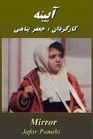 Ayneh - Iranian Movie Poster (xs thumbnail)