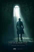 """""""Nemanjici-radjanje kraljevine"""" - Serbian Movie Poster (xs thumbnail)"""
