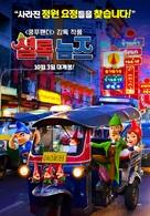 Sherlock Gnomes - South Korean Movie Poster (xs thumbnail)