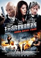 The Tournament - Taiwanese Movie Poster (xs thumbnail)