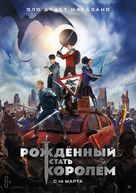 The Kid Who Would Be King - Russian Movie Poster (xs thumbnail)