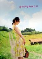Onnanoko monogatari - Japanese Movie Poster (xs thumbnail)