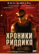The Chronicles Of Riddick - Russian DVD cover (xs thumbnail)
