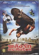 Wassup Rockers - Thai DVD cover (xs thumbnail)