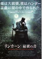 Abraham Lincoln: Vampire Hunter - Japanese Movie Poster (xs thumbnail)