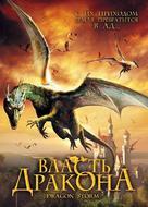 Dragon Storm - Russian DVD movie cover (xs thumbnail)