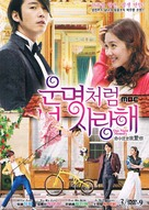 """Un-myeong-cheol-eom neol sa-rang-hae"" - South Korean DVD cover (xs thumbnail)"