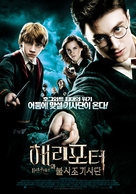 Harry Potter and the Order of the Phoenix - South Korean Movie Poster (xs thumbnail)