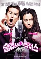 Manzai gyangu - South Korean Movie Poster (xs thumbnail)
