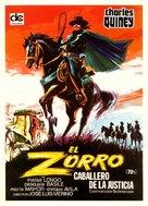 Zorro il cavaliere della vendetta - Spanish Movie Poster (xs thumbnail)