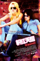 The Runaways - Hong Kong Movie Poster (xs thumbnail)