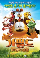 Garfield's Fun Fest - South Korean Movie Poster (xs thumbnail)