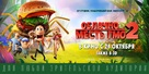 Cloudy with a Chance of Meatballs 2 - Russian Movie Poster (xs thumbnail)